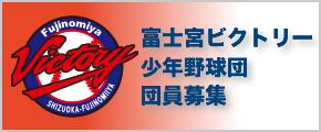 富士宮ビクトリー少年野球団団員募集