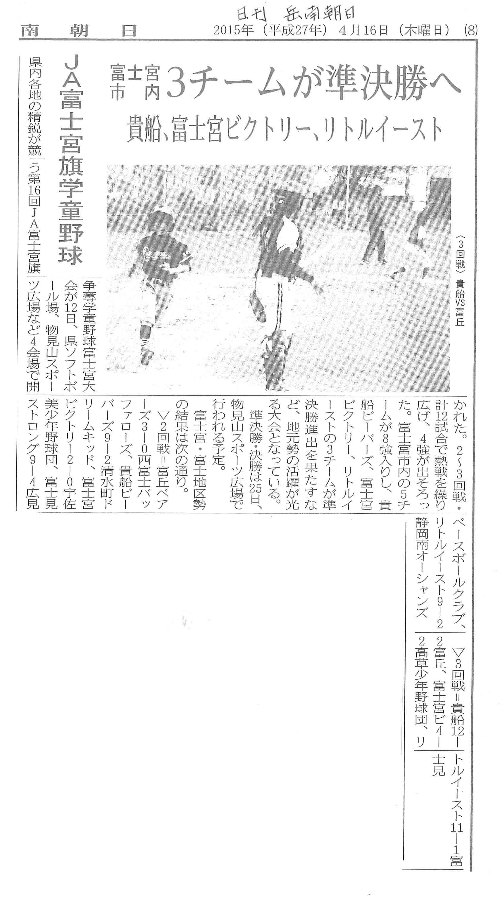 20150416岳朝JA富士宮選抜4強