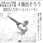 深澤がノーヒットノーラン 岳南朝日新聞記事
