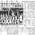 ビクトリーが優勝飾る 岳陽新聞記事