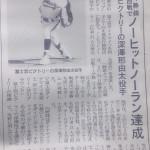 3月6日岳陽新聞記事