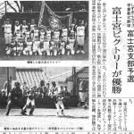 富士宮ビクトリーが優勝 岳南朝日新聞記事