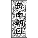 第38回岳朝杯兼第16回JA共済トーナメント富士宮支部大会組合せ