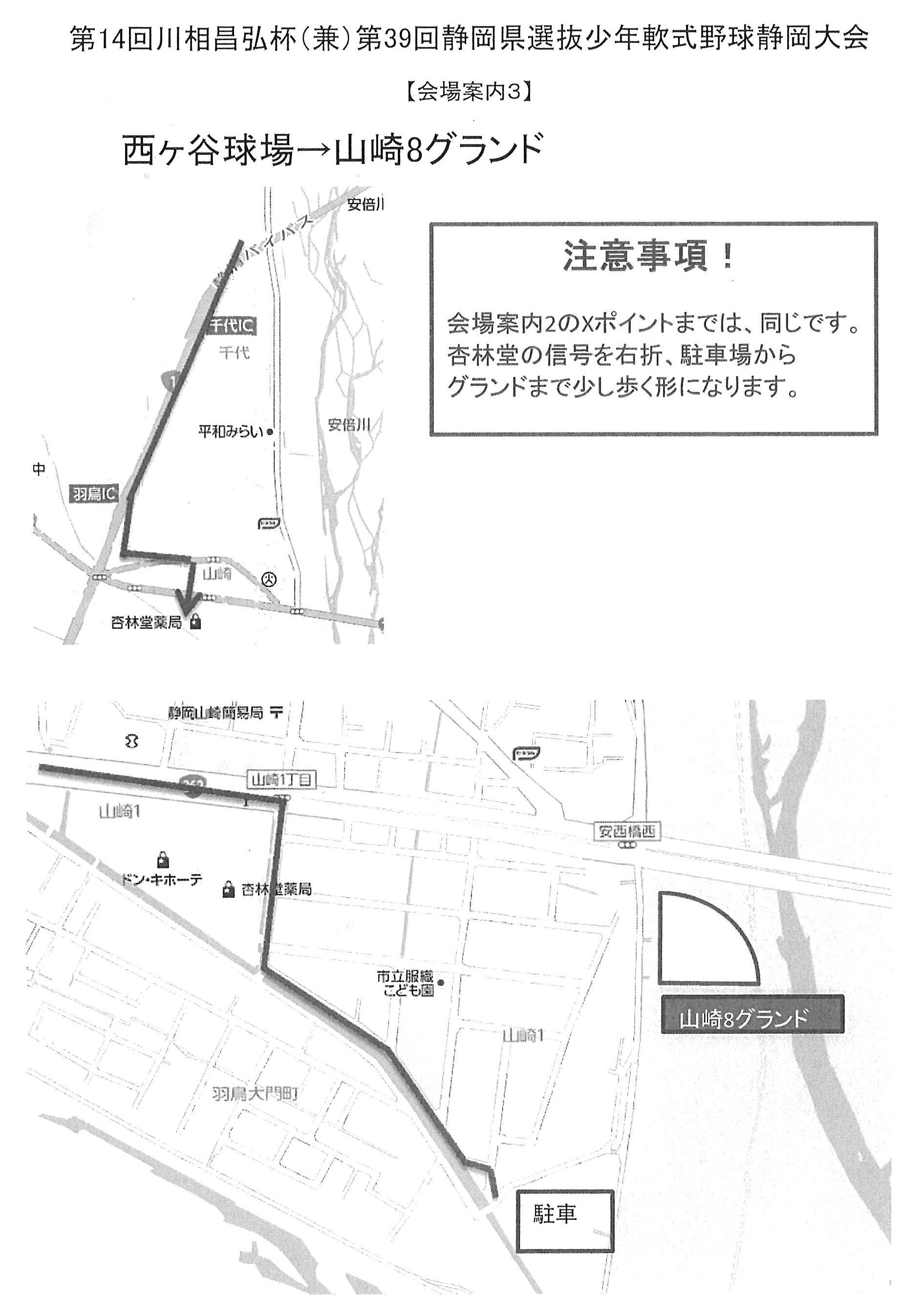 西ヶ谷野球場→山崎8グランド