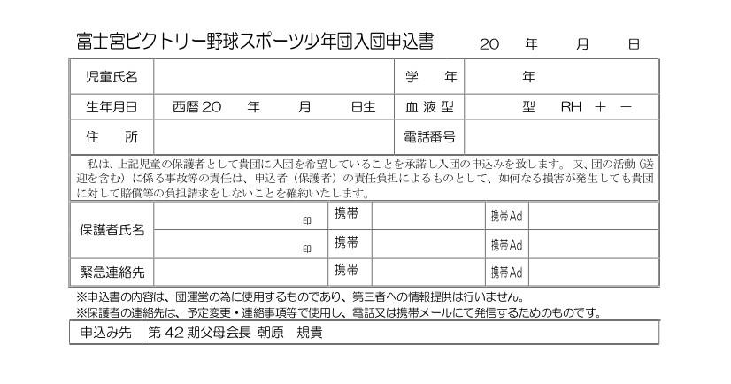 入団申込書(42期)