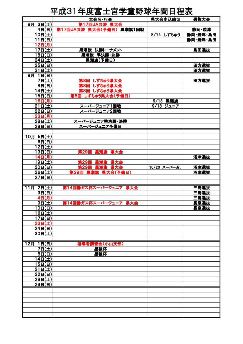 平成31年度富士宮野球日程表-2