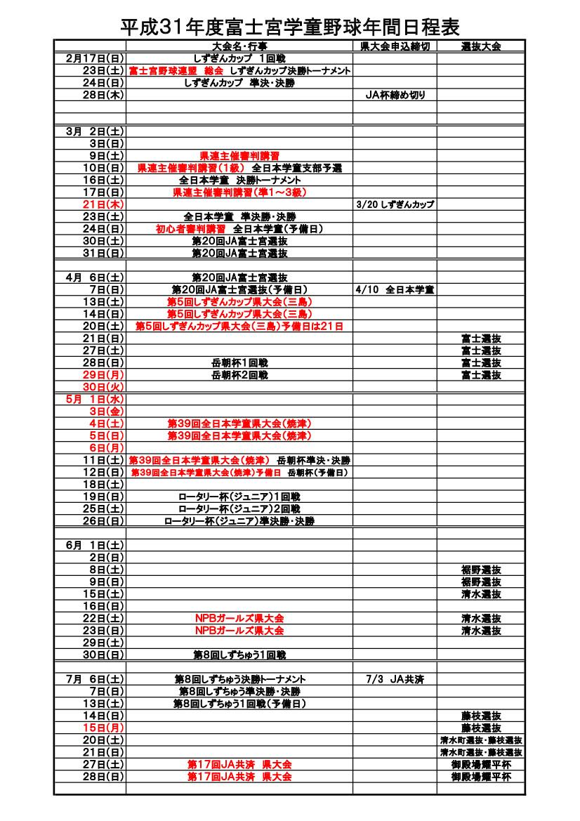 平成31年度富士宮野球日程表-1