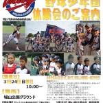 富士宮ビクトリー体験会開催のお知らせ