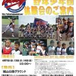 富士宮ビクトリー4月度体験会開催のお知らせ
