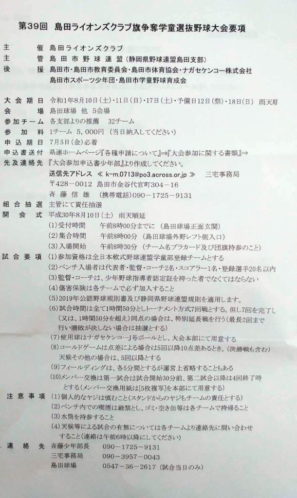 2019年島田選抜大会要項