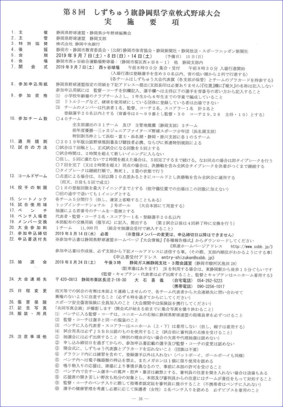 しずちゅう旗県大会大会要項