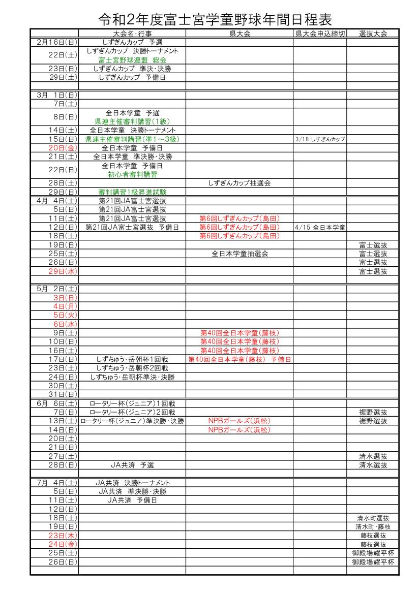 令和2年度富士宮野球日程表-1