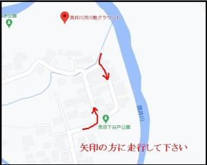潤井川グランド