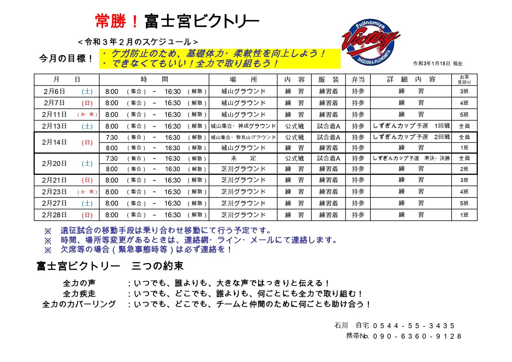 2月スケジュール_page-0001