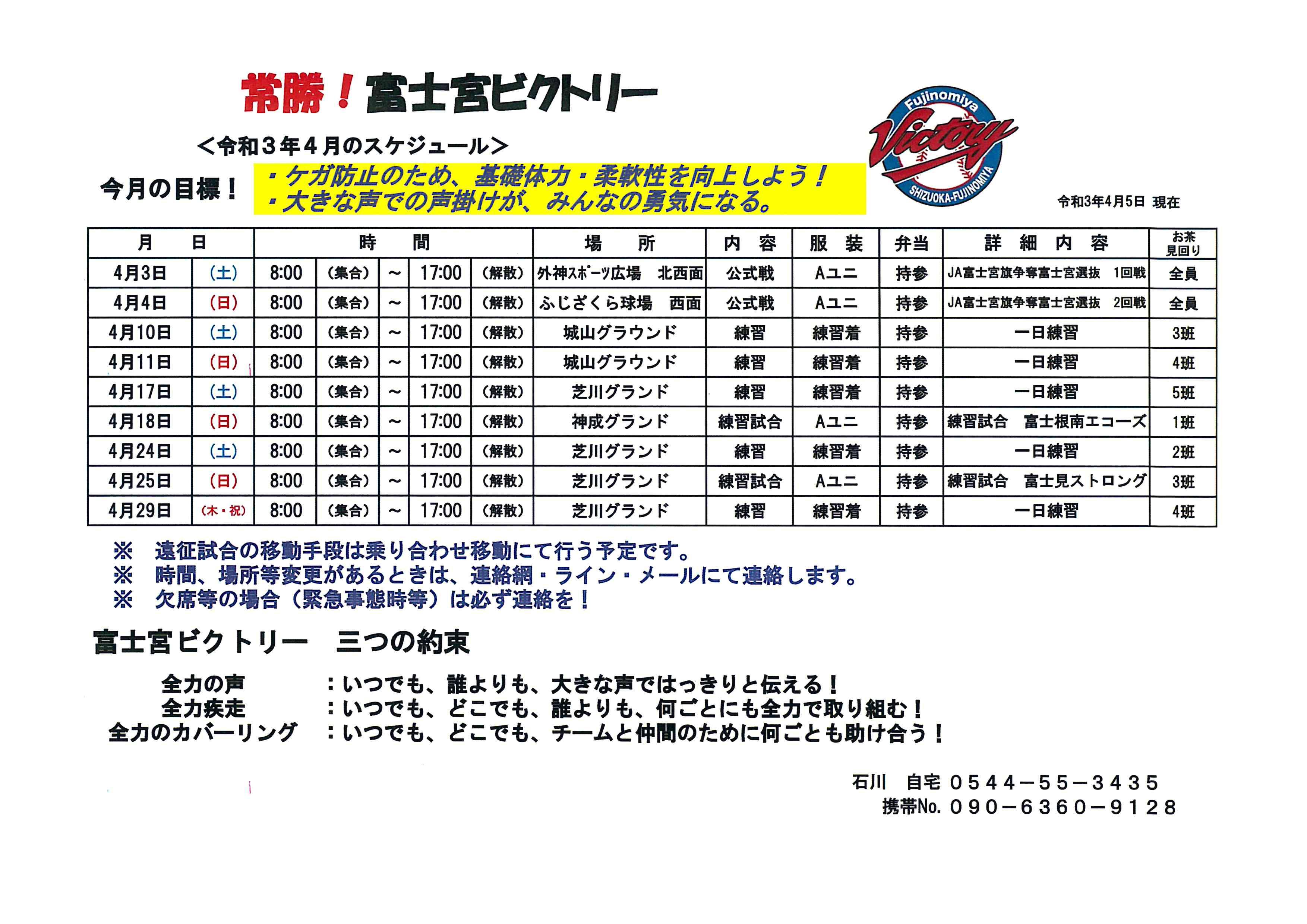 4月スケジュール(2)