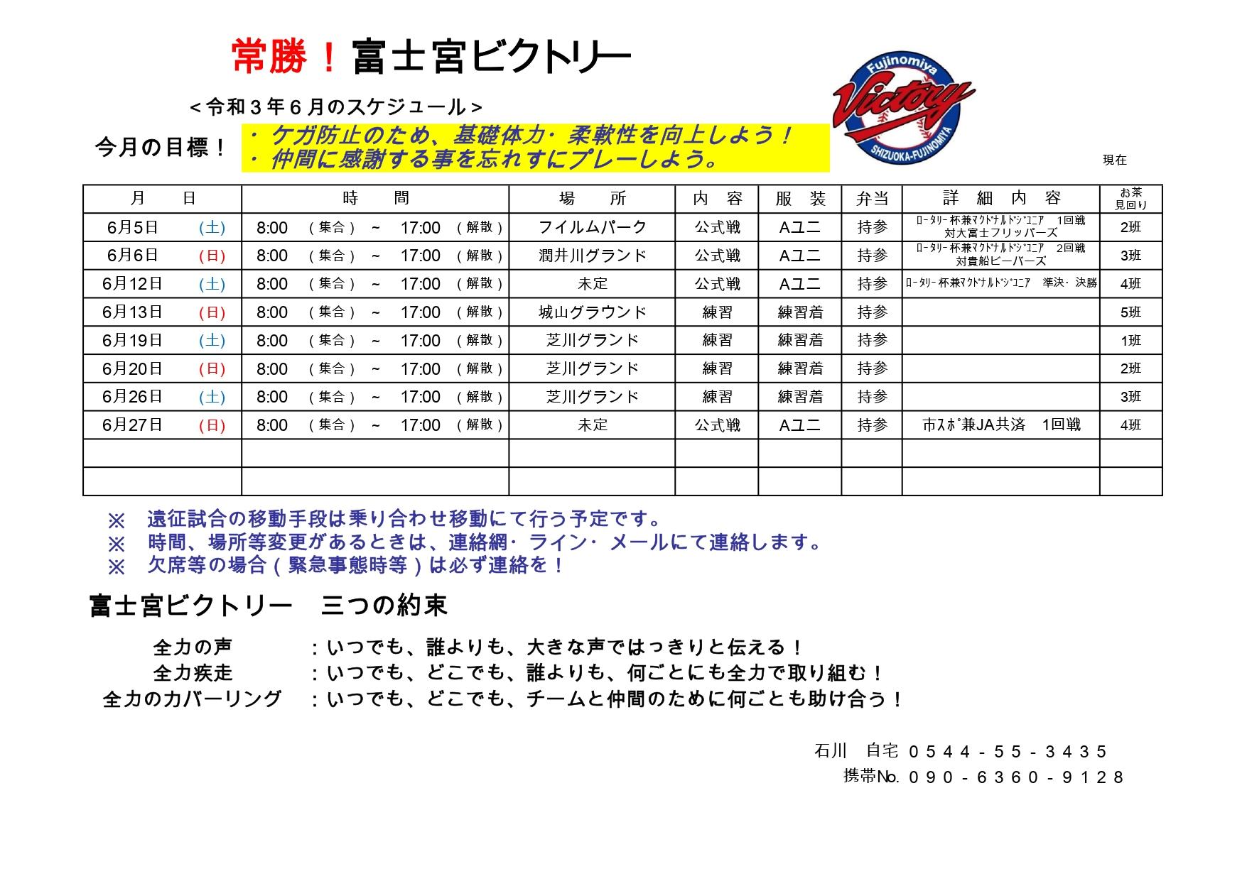 6月スケジュール_page-0001