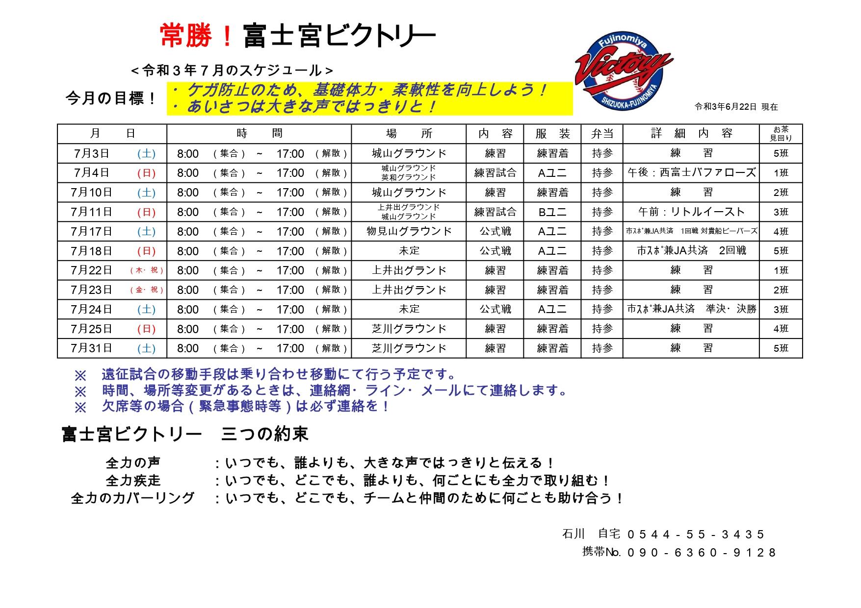 7月スケジュール_page-0001