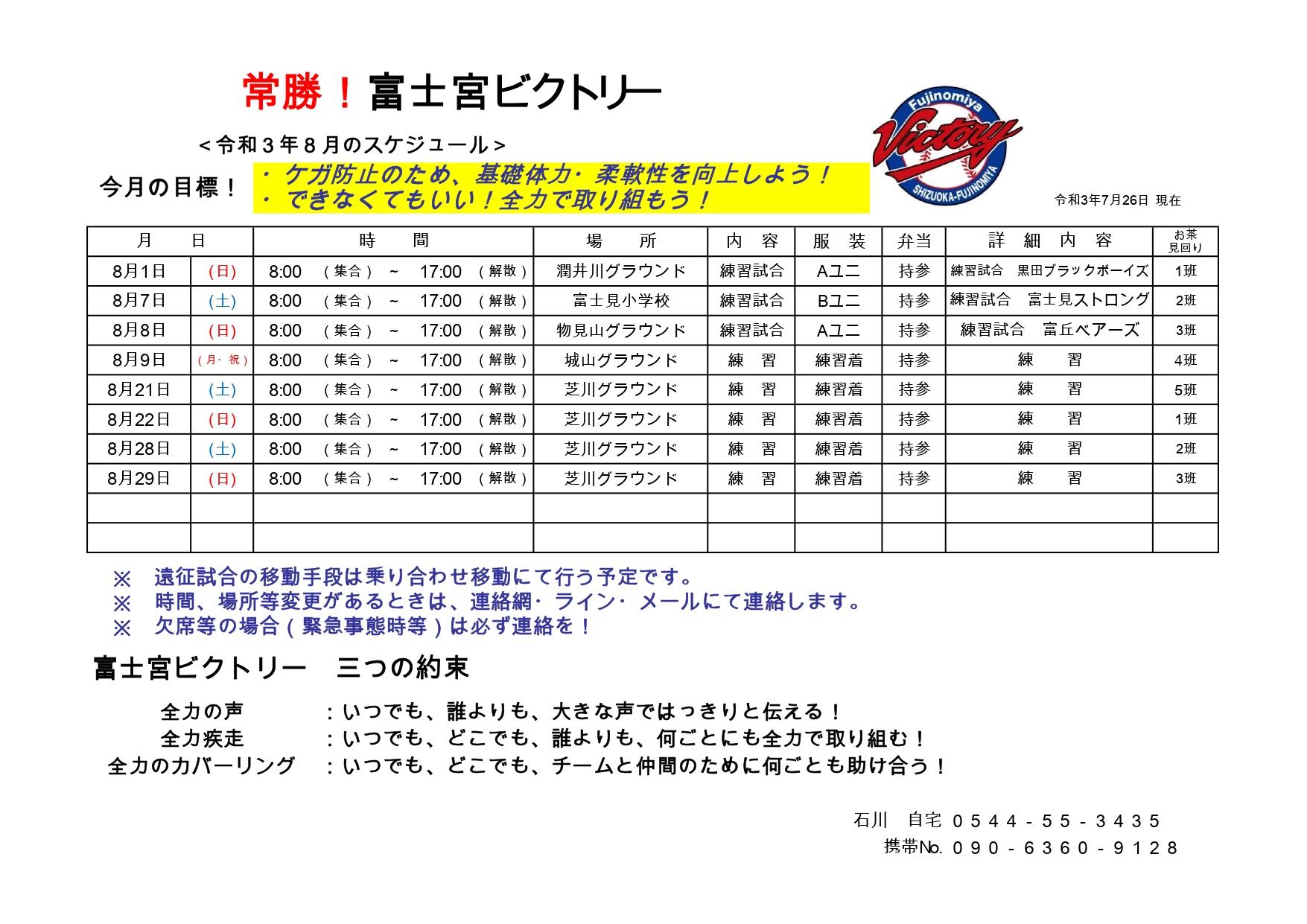 8月 スケジュール_page-0001
